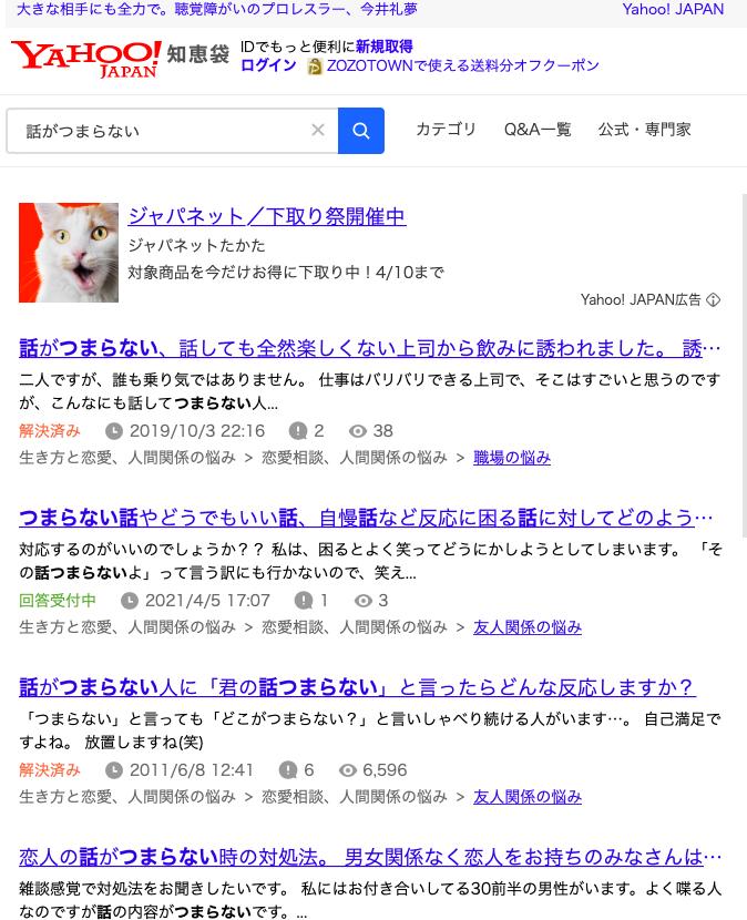 Yahoo知恵袋で「話がつまらない人」と検索した結果